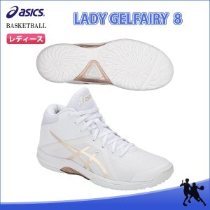 asics(アシックス) TBF403 100 バスケットボール シューズ LADY GELFAIRY 8(レディ ゲルフェアリー 8) 18AW|as-y