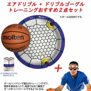 トレーニングおすすめ2点セット Air Dribble エアドリブル 改良版 + ドリブルゴーグル バスケットボール トレーニング用品 17FW|as-y