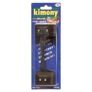 Kimony(キモニー) ドクターエルボXKSP230 KSP230 テニス アクセサリー 13SS|as-y