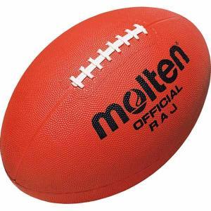 【メーカー】モルテン(Molten) 【カテゴリー】ラグビアメ 【分類】ボール 【商品説明】 ●ひと...