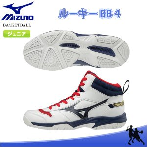 SALE ミズノ(MIZUNO) W1GC177015 バスケットボール シューズ ジュニア ルーキーBB4 (ROOKIE BB4) 18SS|as-y