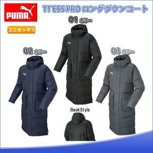 SALE PUMA(プーマ) 654984 サッカー ベンチコート TT ESS PRO ロングダウンコート 17Q3|as-y