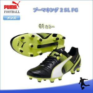 T  PUMA(プーマ) プーマキングIISL FG  103243-01 サッカー
