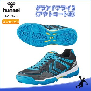 ヒュンメル(hummel) HAS6011 9061 ハンドボールシューズ グランドフライII 17SS  as-y