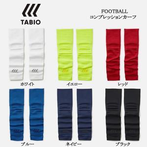 タビオスポーツ(TABIO SPORTS) フットボール用 コンプレッションカーフ サッカーストッキ...