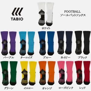 <ゆうパケット選択で2足まで送料無料> タビオスポーツ(TABIO SPORTS) フットボール用 ソールパットソックス サッカーストッキング 18SS|as-y