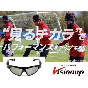 Visionup(ビジョナップ) Visionup Athlete 動体視力トレーニングメガネ VA11-AF-CB カーボンブラック|as-y
