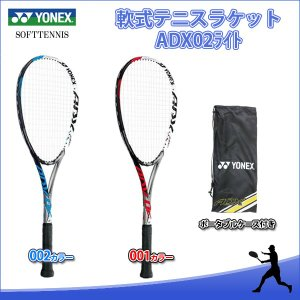 SALE Yonex(ヨネックス) ADX02LTG 軟式テニス ラケット ADX02ライト 張り上げ済 18SS