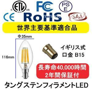 B15GCJ LED電球調光密閉器具対応シャンデリア用C35型電球色2700k4w高品質タングステンフィラメント安全安心FCC ETL RoHS CE PSE認証設計寿命40000h2年間保証 as296