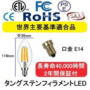 E14LED電球調光密閉器具対応シャンデリア用c35型クリアタイプ電球色4w高品質タングステンフィラメント安全安心FCC ETL RoHS CE PSE認証設計寿命40000h2年間保証 as296