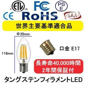 E17LED電球調光器密閉器対応シャンデリア用C35型クリアタイプ電球色4w高品質タングステンフィラメント安全安心FCC ETL RoHS PSE認証設計寿命40000h2年間保証 as296