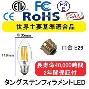 E26LED電球調光器密閉器具対応キャンドルC35型クリアタイプ電球色4w高品質タングステンフィラメント  安全安心FCC ETL RoHS PSE認証設計寿命40000h2年間保証 as296