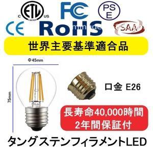 E26調光器密閉器具対応GCJ LED電球ボール球G45型クリアガラス電球色4w高品質タングステンフィラメント安全安心FCC ETL RoHS CE PSE認証設計寿命40000h2年間保証 as296