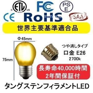 E26LED電球調光器密閉器具対応ボール球G45型つや消しタイプ電球色4w高品質タングステンフィラメント安全安心FCC ETL RoHS CE PSE認証設計寿命40000h2年間保証 as296
