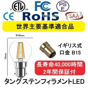 B15調光密閉型対応 GCJ LED電球 ボール球G45型クリアガラス2700k4w高品質タングステンフィラメント安全安心FCC ETL RoHS CE PSE認証設計寿命40000h2年間保証 as296