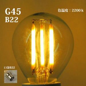 B22 調光密閉器具対応GCJ LED電球 ボール球g45型クリアガラス電球色 4w高品質タングステンフィラメント安全安心FCC ETL RoHS PSE認証設計寿命40000h2年間保証 as296