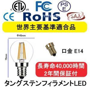 E14調光密閉器具対応GCJ LED電球 ボール球g45型クリアガラス電球色4w高品質タングステンフィラメント安全安心FCC ETL RoHS CE PSE認証設計寿命40000h2年間保証 as296