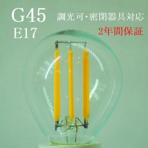 E17調光密閉器具対応GCJ LED電球ボール球G45型クリアガラス電球色4w高品質タングステンフィラメント安全安心FCC ETL RoHS PSE認証設計寿命40000h2年間保証 as296