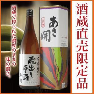 かつては特級酒や1級酒と呼ばれた門外不出の原酒。 「原酒」で、19度台という高いアルコール度数、そし...