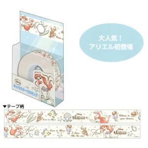 ディズニー リトル・マーメイド キャラクターマスキング アリエル (20059)|asada