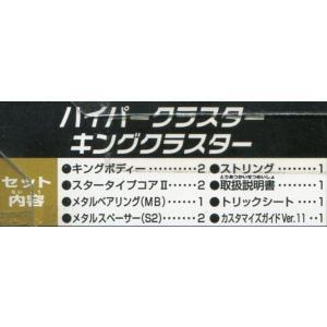 ハイパーヨーヨー ハイパークラスター キングクラスター|asada|02