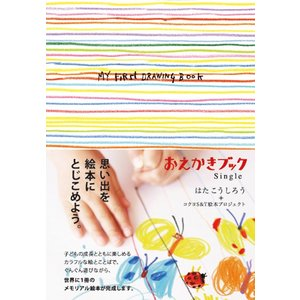 おえかきブック Single|asada