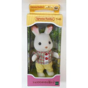 シルバニアファミリー ウ-63 ショコラウサギの男の子|asada