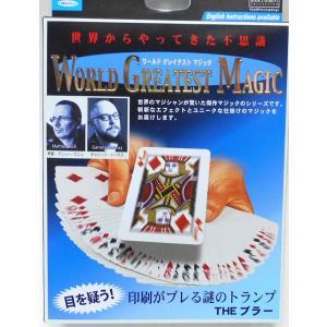 テンヨー ワールドグレイテストマジック THE ブラー|asada