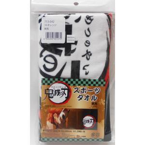 鬼滅の刃 スポーツタオル 錆兎 713-042|asada