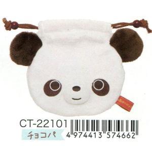 チョコパ ぬいぐるみ巾着 チョコパ CT-22101|asada