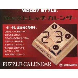 WOODY STYLE 頭のストレッチカレンダー|asada