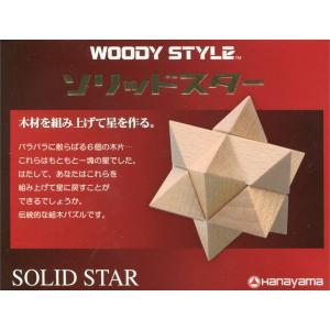 WOODY STYLE ソリッドスター|asada