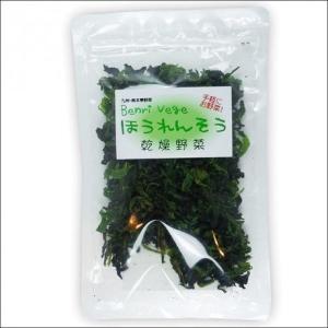 乾燥野菜 ほうれん草 ベンリベジ