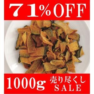 乾燥野菜 かぼちゃ 徳用1kg 煮物 汁物 入れるだけ