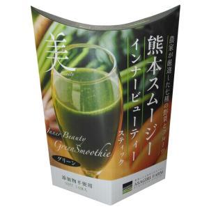 スムージー 野菜 くまもとスムージー グリーン レギュラーサイズ スティック14包|asagiri-nouen