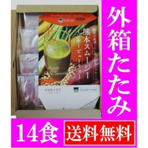スムージー 野菜 くまもとスムージー マイルド レギュラーサイズ スティック14包 メール便 送料無料|asagiri-nouen