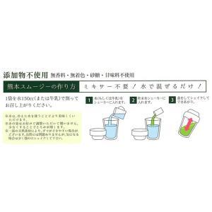 スムージー 野菜 くまもとスムージー マイルド レギュラーサイズ スティック14包 メール便 送料無料|asagiri-nouen|03