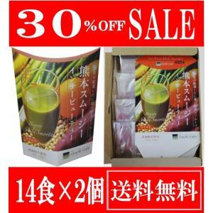 1000円ポッキリ 訳あり特価 スムージー 野菜 くまもとスムージー マイルド レギュラーサイズ スティック14包x2 メール便 送料無料