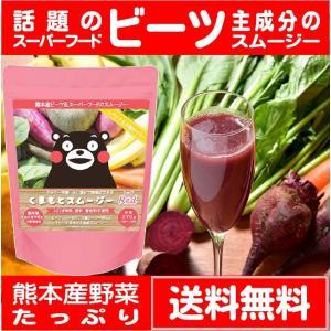 スムージー 粉末 ビーツ くまもとスムージー レッド お徳用270g クリックポスト便 送料無料 asagiri-nouen