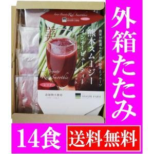 スムージー 野菜 くまもとスムージー レッド レギュラーサイズ スティック14包 メール便 送料無料|asagiri-nouen
