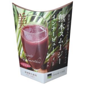スムージー 野菜 くまもとスムージー レッド レギュラーサイズ スティック14包 メール便 送料無料|asagiri-nouen|04