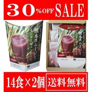 スムージー 野菜 くまもとスムージー レッド レギュラーサイズ スティック14包x2 メール便 送料無料 ポイント5倍 asagiri-nouen