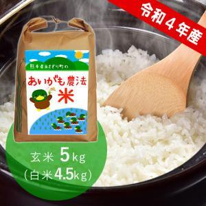 【送料無料】令和2年産 合鴨農法米ヒノヒカリ 白米4.5kg(玄米5kg)【栽培期間中農薬不使用】【アイガモ】【熊本県産】|asagiribussankan
