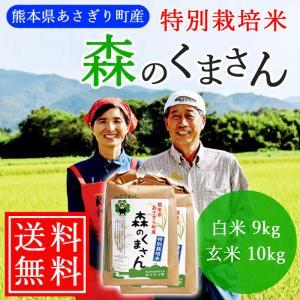 【送料無料】令和2年産 特別栽培米 森のくまさん 白米9kg(玄米10kg) 熊本県産【農薬不使用】【化学肥料不使用】|asagiribussankan