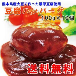 【送料無料】ふわっとジューシーな豆腐ハンバーグセット 1,000g(100g×10個セット)【ギフト】【熊本県産大豆使用】【九州産野菜使用】|asagiribussankan