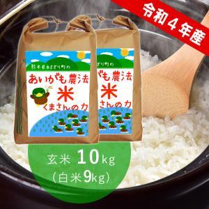 【送料無料】令和2年産 合鴨農法米くまさんの力 白米9kg(玄米10kg)【栽培期間中農薬不使用】【アイガモ】【熊本県産】|asagiribussankan