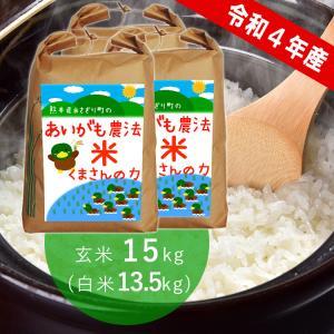 【送料無料】令和2年産 合鴨農法米くまさんの力 白米13.5kg(玄米15kg)【栽培期間中農薬不使用】【アイガモ】【熊本県産】|asagiribussankan
