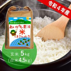 【送料無料】令和2年産 合鴨農法米くまさんの力 白米4.5kg(玄米5kg)【栽培期間中農薬不使用】【アイガモ】【熊本県産】|asagiribussankan