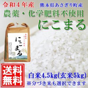 【送料無料】令和2年産 熊本県あさぎり町産にこまる白米4.5kg(玄米5kg)【低農薬栽培/化学肥料不使用】|asagiribussankan