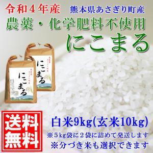 【送料無料】令和2年産 熊本県あさぎり町産にこまる白米9kg(玄米10kg)【低農薬栽培/化学肥料不使用】|asagiribussankan
